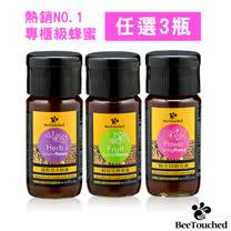 【蜜蜂工坊】頂級專櫃蜂蜜系列3件組(果蜜/花蜜/草本蜜任選)