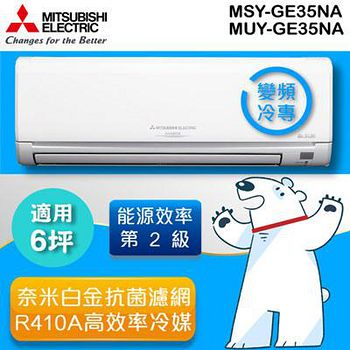 MITSUBISHI三菱 4-6坪 靜音大師變頻冷專分離式冷氣 MUY-GE35NA/MSY-GE35NA