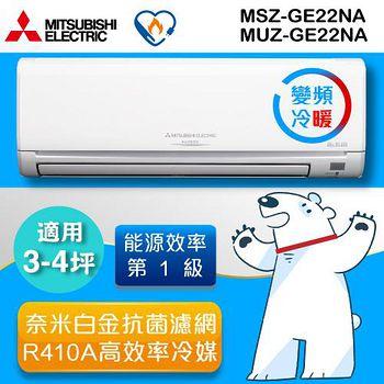 MITSUBISHI 三菱 3-4坪 靜音大師變頻冷暖分離式冷氣 MSZ-GE22NA/MUZ-GE22NA
