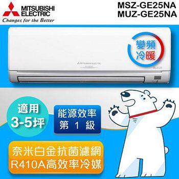 MITSUBISHI三菱 3-5坪 靜音大師變頻冷暖分離式冷氣 MUZ-GE25NA/MSZ-GE25NA