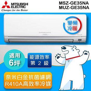 MITSUBISHI三菱 4-6坪 靜音大師變頻冷暖分離式冷氣 MUZ-GE35NA/MSZ-GE35NA