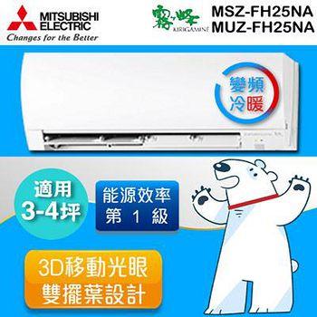 MITSUBISHI三菱 霧之峰3-4坪變頻冷暖分離式冷氣 MSZ-FH25NA/MUZ-FH25NA