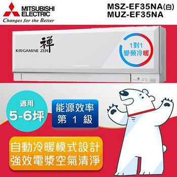 MITSUBISHI 三菱 霧之峰-禪 5-6坪變頻冷暖分離式冷氣-白 MSZ-EF35NA/MUZ-EF35NA