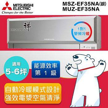 MITSUBISHI 三菱 霧之峰-禪 5-6坪變頻冷暖分離式冷氣-銀 MSZ-EF35NA/MUZ-EF35NA