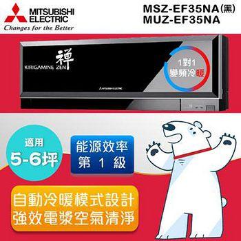 MITSUBISHI 三菱 霧之峰-禪 5-6坪變頻冷暖分離式冷氣-黑 MSZ-EF35NA/MUZ-EF35NA