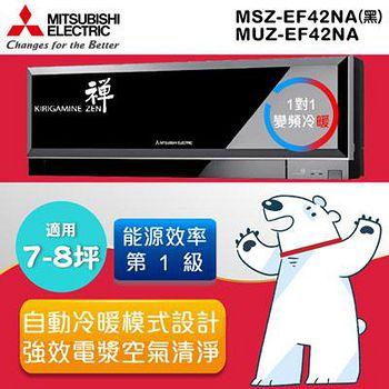 MITSUBISHI 三菱 霧之峰-禪 7-8坪變頻冷暖分離式冷氣-黑 MSZ-EF42NA/MUZ-EF42NA