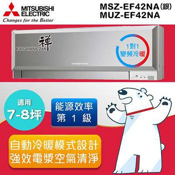 MITSUBISHI 三菱 霧之峰-禪 7-8坪變頻冷暖分離式冷氣-銀 MSZ-EF42NA/MUZ-EF42NA