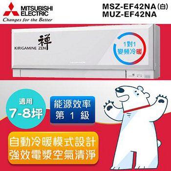 MITSUBISHI 三菱 霧之峰-禪 7-8坪變頻冷暖分離式冷氣-白 MSZ-EF42NA/MUZ-EF42NA