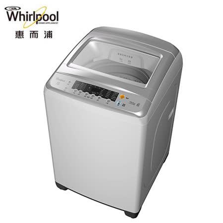 Whirlpool惠而浦 13公斤創.易生活直立系列變頻洗衣機(WTWA13ED)送安裝+毛寶冷洗精