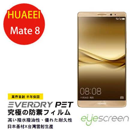 EyeScreen 華為HUAEEI Mate 8  EverDry PET 螢幕保護貼