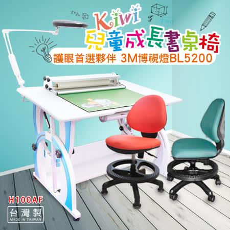 【台灣製‧護眼學習超值組】KIWI新款兒童成長書桌椅組(H-100AF)+3M博視燈(BL5200)含底座‧贈原廠桌墊