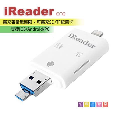【團購】《MCK》二代 3in1 OTG 三合一讀卡機(APPLE/Android/windows 三用) 贈8G記憶卡 - 3入
