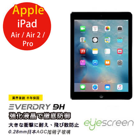 EyeScreen  Apple iPad Air / Air 2/Pro Everdry AGC 9H 螢幕保護貼