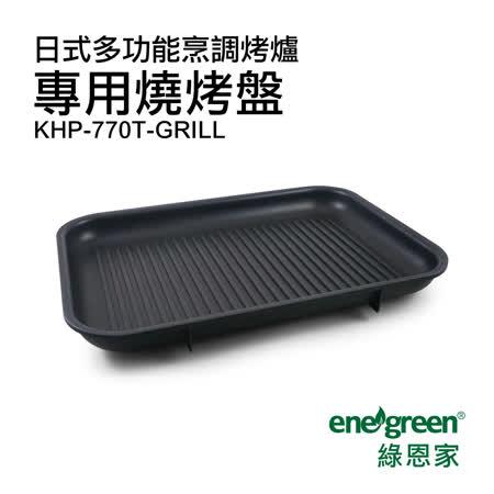 【好物分享】gohappy 線上快樂購綠恩家enegreen日式多功能烹調烤爐專用燒烤盤KHP-770T-GRILL去哪買大 遠 百 台中 店