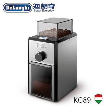 DeLonghi迪朗奇 豪華不?鋼全自動磨豆機 KG89