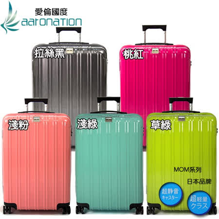 MOM 日本品牌 - 18吋日本MOM旅行箱RU-5008-18五色可選