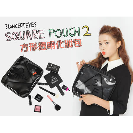 韓國 3CE 3CONCEPT EYES 方形透明化妝包