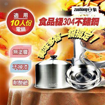日象 電鍋天羅罩(加高鍋蓋)。適用十人電鍋 /ZONP-01-01CS