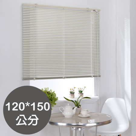 芸佳 鋁合金百葉窗簾120*150