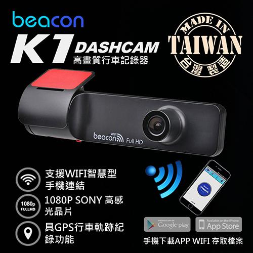 beacon K1 無線 Wi~Fi 1080P GPS 高感光行車紀錄器