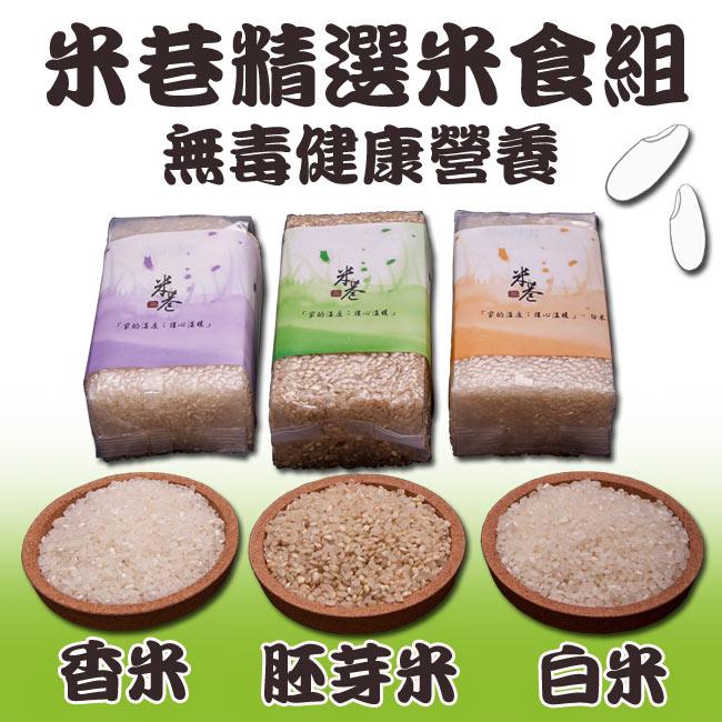 米巷精選養生無毒米(白米600g+香米600g+胚芽米600g)