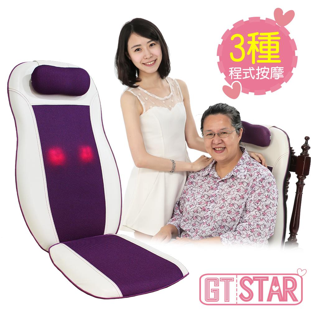 【GTSTAR】孝親媽媽行動按摩椅墊-孝親紫(背部大 遠 百貨加強版)
