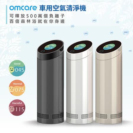 Omcare 即時偵測彩色螢幕即時顯示車用負離子空氣清淨機