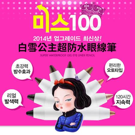 韓國 BEAUTY PEOPLE 白雪公主超防水眼線筆 0.5g 多款供選