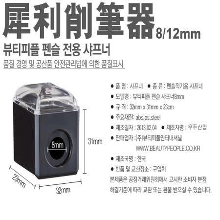 韓國 BEAUTY PEOPLE 犀利削筆器 8/12mm ~ 唇彩&眼影筆專用