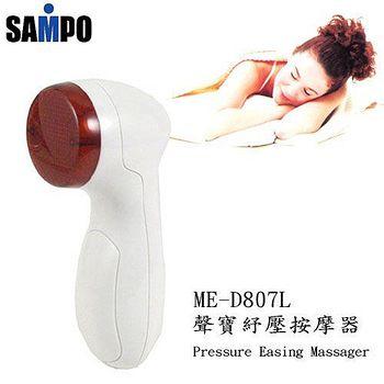 聲寶SAMPO 紓壓按摩器 ME-D807L