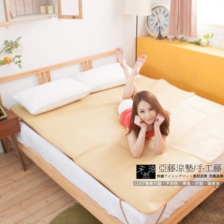 LUST生活寢具 3.5尺 亞藤涼蓆/ 超柔軟/麻將/草蓆/柔軟舒適【攜帶方便】