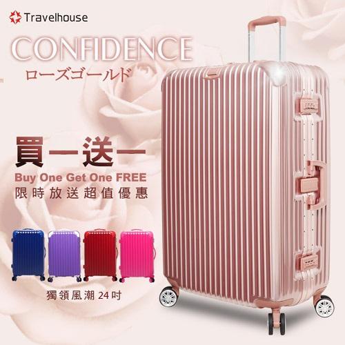 【買29送24吋】爵世風華 29吋PC鋁框鏡面行李愛 買 基隆箱(買一送一)