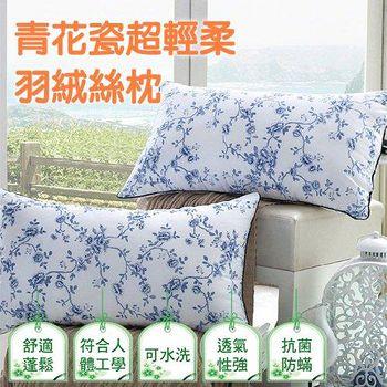 精靈工廠 高彈性透氣青花瓷羽絲絨舒適枕 1入