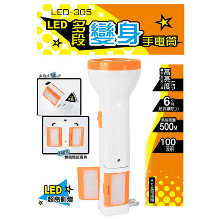 【KINYO】雙側燈/可多段式彎折充電式LED手電筒(LED-305)