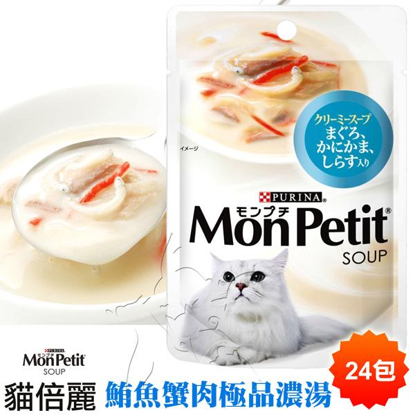 【貓倍麗】鮪魚蟹肉極品濃湯(40公克x24包)