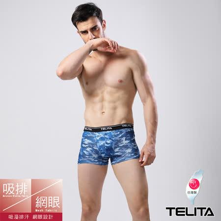 【TELITA】男內褲~吸溼涼爽迷彩網眼運動四角褲/平口褲--藍色