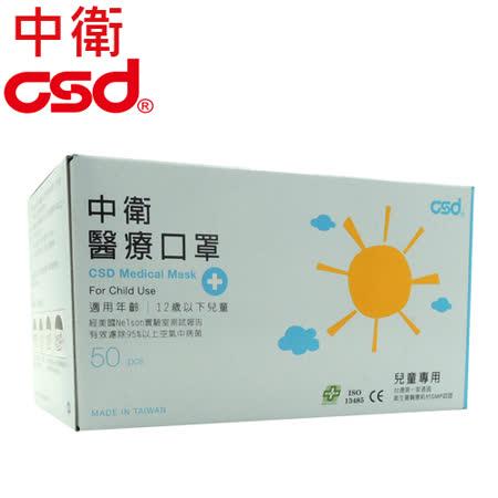 【中衛CSD】兒童醫用口罩1盒(50入/盒)-綠色