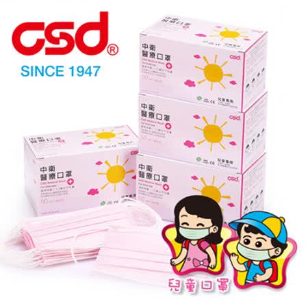 【中衛CSD】兒童醫用口罩1盒(50入/盒)-粉紅色