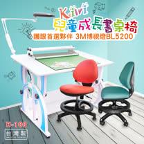 【台灣製‧護眼學習超值組】KIWI新款兒童成長書桌椅組(H-100)+3M博視燈(BL5200)含底座‧贈原廠桌墊