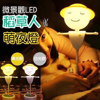 窩自在 微景觀LED稻草人萌夜燈-白光款 (13.5X11X25.6)