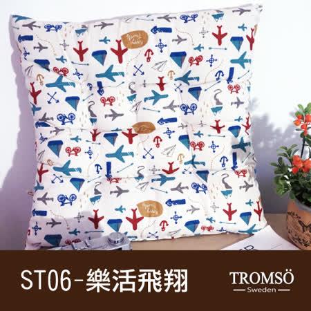 TROMSO超柔舒適棉麻坐墊/樂活飛翔
