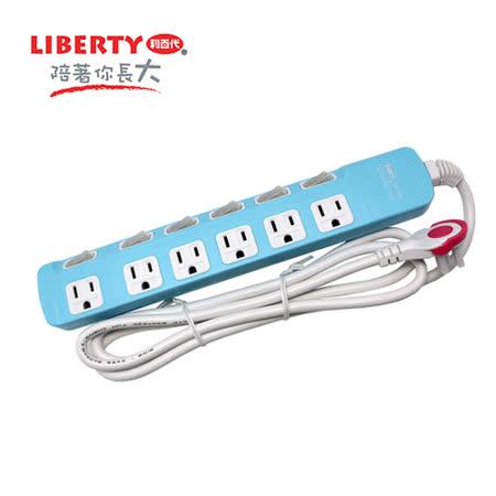 【LIBERTY】糖果玩色系-7切6座3孔延長線