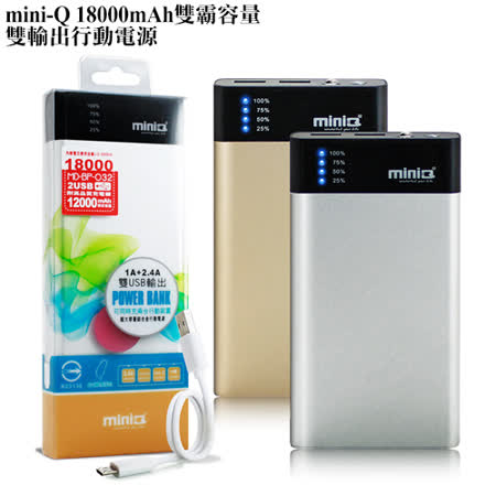 mini-Q 18000mAh雙霸容量雙輸出行動電源