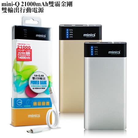 mini-Q 21000mAh雙霸金剛雙輸出行動電源