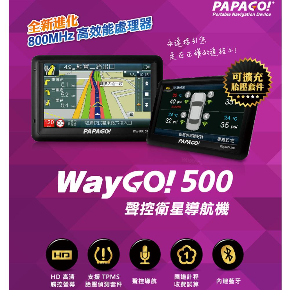PAPAGO! WayGO 500 五吋藍牙聲行車紀錄器 ptt控衛星導航機+觸控筆+螢幕擦拭布+多功能束口保護袋