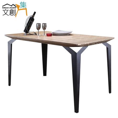 【文創集】史帕克 原木紋 4.2尺黑鐵砂餐桌