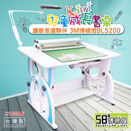 【台灣製‧學習必備優惠組】KIWI新款兒童成長書桌(H-100AF)+3M博視燈(BL5200)‧贈原廠桌墊