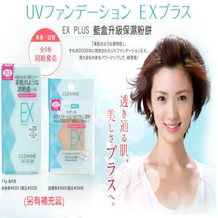 日本 CEZANNE EX PLUS 藍盒升級保濕粉餅 11g