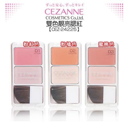 日本 CEZANNE 雙色靚亮腮紅 三款色系可選 日本開架式熱賣