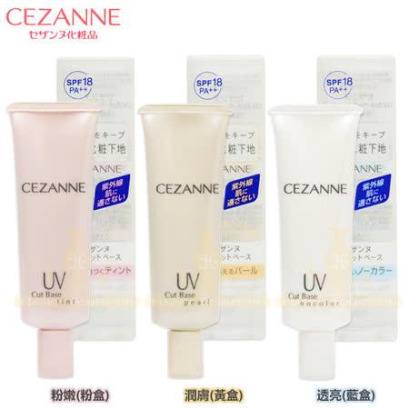 日本 CEZANNE 防護隔離霜 30g